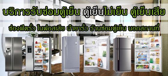 ซ่อมตู้เย็น
